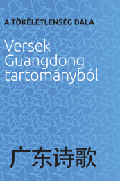 A tökéletlenség dala;  Versek Guangdong tartományból